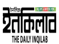 দৈনিক ইনকিলাব-Daily Inquilab