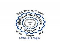 The Institution of Engineers, Bangladesh - IEB