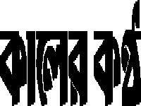 কালের কণ্ঠ | kalerkantho