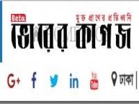ভোরের কাগজ-Bhorer Kagoj