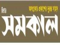 সমকাল-SAMAKAL