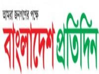 বাংলাদেশ প্রতিদিন-Bangladesh Pratidin
