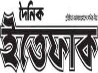 দৈনিক ইত্তেফাক | The Daily Ittefaq