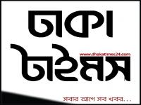 Dhaka Times -  ঢাকা টাইমস ২৪