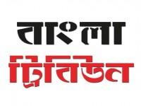 Bangla Tribune - বাংলা ট্রিবিউন