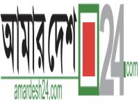 Amar Desh - দৈনিক আমার দেশ