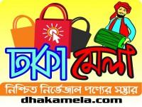 Dhaka Mela