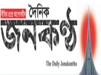 The Daily Janakantha