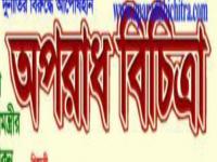 Aparadh Bichitra
