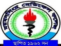 Mymensingh Medical College
