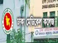 Dhaka Medical College