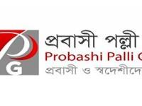 Probashi Palli Group