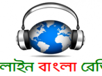 FM Radio | Trade Bangla