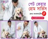 Pet Care Service In Dhaka Mirpur