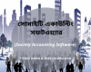 Society Accounting Software in Bangladesh