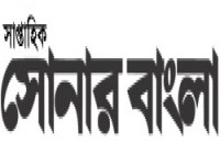 Weekly Sonarbangla