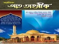 Weekly At-tahreek